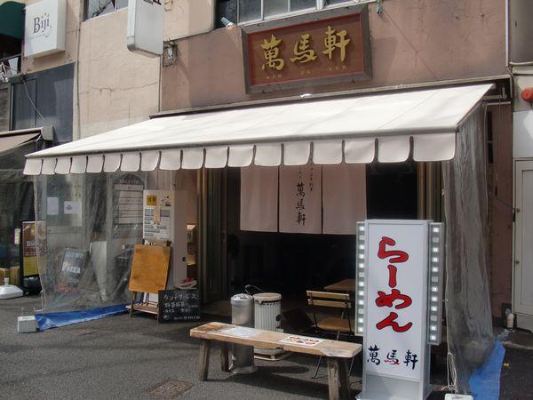萬馬軒@新宿三丁目・20160327・店舗