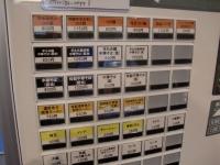 ちっちょ@渋谷・20160331・券売機