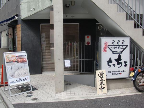 ちっちょ@渋谷・20160331・店舗