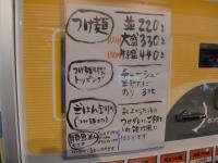 ちっちょ@渋谷・20160331・麺量表記