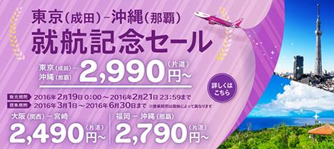 ピーチは成田を第3拠点に!東京-沖縄線就航で記念セールを開催!東京-札幌2,290円~、沖縄2,990円~!