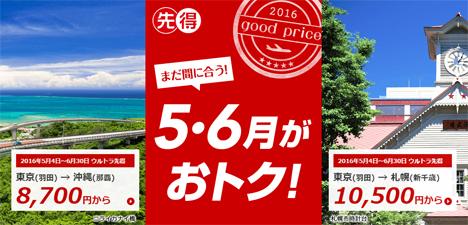 成田より羽田のほうが便利ですよね!JALのウルトラ先得なら羽田-那覇8,700円~・新千歳10,500円~!