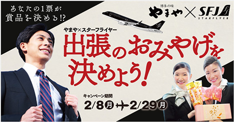 スターフライヤーは、航空券などが当たる「出張のおみやげを決めよう!」キャンペーンを開催!