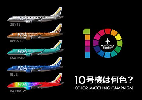 フジドリームエアラインズの10号機は何色?航空券が当たるカラーマッチング・キャンペーンを開催!