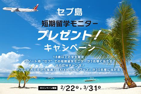 関空は、弾丸留学の権利が当たる、 短期留学モニタープレゼントキャンペーンを開催!
