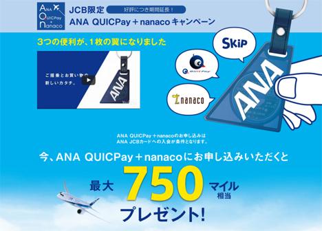 ANAの方がマイルがたまりやすいのはソラチカカードがあるから2
