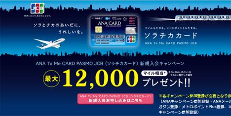 ANAの方がマイルがたまりやすいのはソラチカカードがあるから1