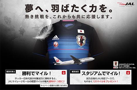 JALは、サッカー日本代表の勝利でマイルがもらえるキャンペーンを開催!Amazonも対象です!