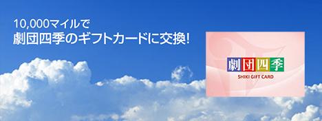 JALは、マイルを「劇団四季ギフトカード」へ交換できるサービスを開始、6月末までの期間限定!