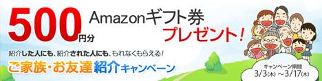 ANAマイルをためている方に人気ナンバー・ワンのハピタスがばAmazonギフト券500円分がプレゼントされるキャンペーンを期間延長!