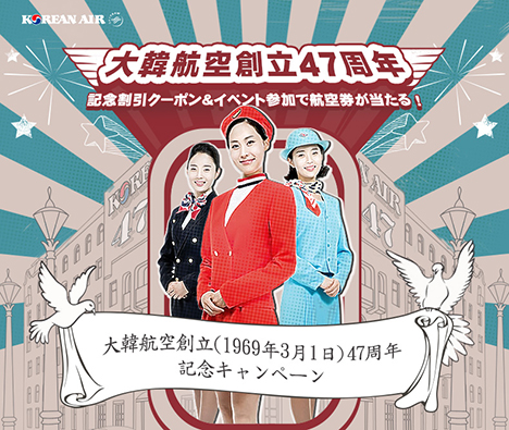 大韓航空は、すぐに使える割引クーポンやペア航空券が当たる創立47周年記念キャンペーンを開催!