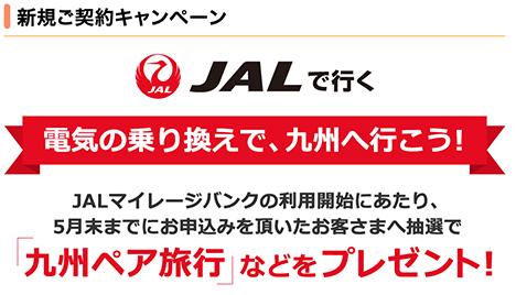 JALは、電気でマイルがたまるサービスを!九州ペア旅行やマイルが当たるキャンペーンも開催!