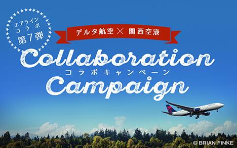 デルタ航空は、ニューヨーク往復ペア航空券やオリジナルグッズが当たる関空エアラインコラボキャンペーンを開催!