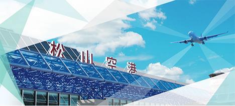 松山空港は、「還暦祭クイズラリー」を開催!