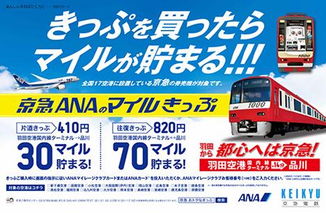 京浜急行は、きっぷを買ったらANAのマイルが貯まるサービスを開始!全国17空港で!