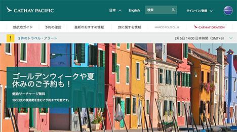 キャセイパシフィック航空は、名古屋就航50周年で特別運賃を販売!ビジネスクラスが割引運賃からさらに50%OFF!