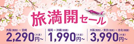 国内線1,990円~、国際線2,990円~、ピーチは旅満開セールを開催!東京-沖縄線も2,990円~!