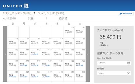 東京~グアム往復35,490円~!ユナイテッド航空は、春の東京発グアム行きのセールを開催!