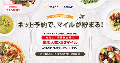 ANAマイルがもれなく来店人数×50マイル!食べログ」春のレートアップキャンペーン!