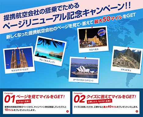 ページを見てマイル、クイズに答えてマイル、JALはもれなくマイルがもらえるキャンペーンを開催!