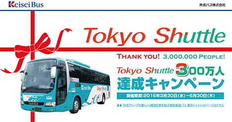 東京シャトルは、利用者300万人達成を記念して、航空券などが当たるキャンペーンを開催!