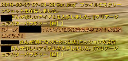 20160327まりあーじゅ2つ