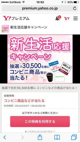 fc2blog_20160315123425ceb.jpg