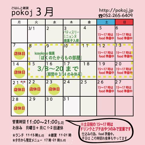yasumi201603.jpg