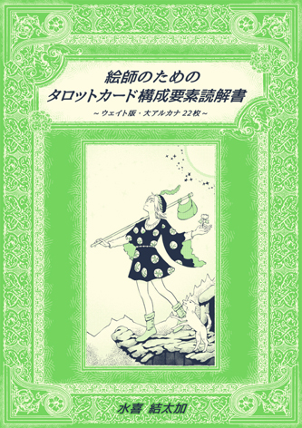 tarot_表紙2