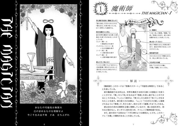 tarot_見開き_見本2