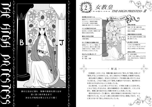 tarot_見開き_見本3