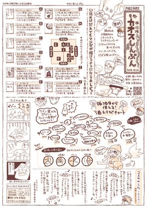 カオス新聞_mini