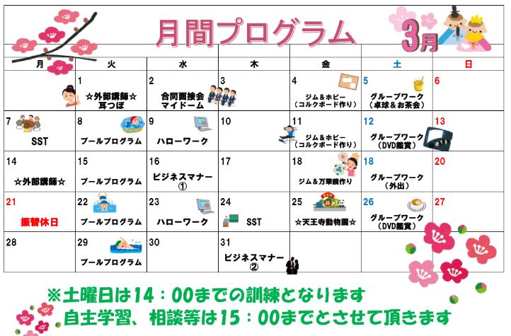 2016年3月プログラム