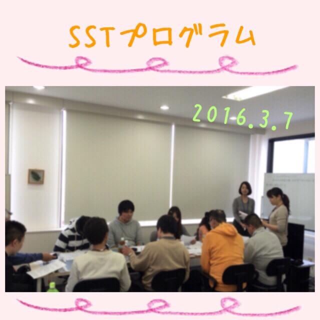 SSTプログラム