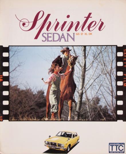 76年1月 スプリンター