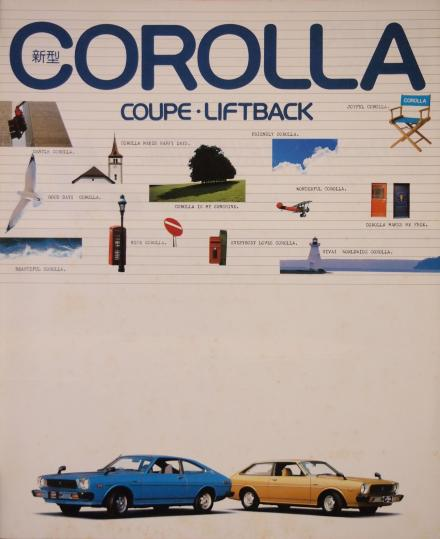 78年4月 カローラ クーペ リフトバック
