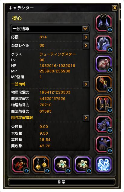 さくらこすて0326