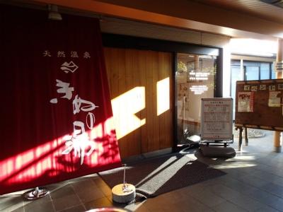 茨城県の温泉:きぬの湯