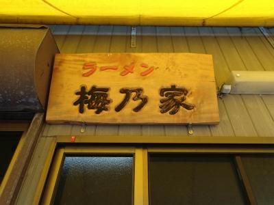 梅乃家:千葉県三大ラーメンの一つ。
