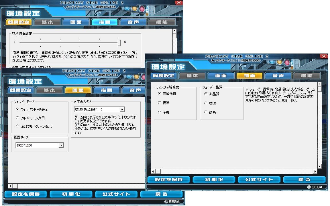 EP4体験版_設定6_オプション1