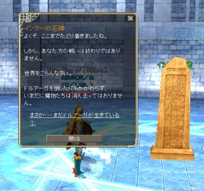 イシターの石碑1