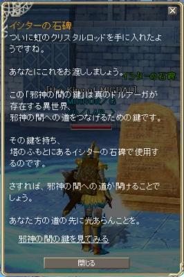 イシターの石碑7