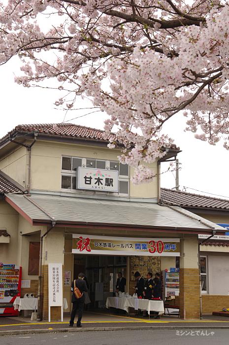 甘鉄30_160401_1