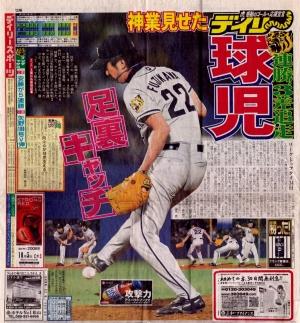 20061005デイリースポーツ__球児足裏キャッチ