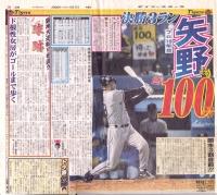 20061005デイリースポーツ矢野100号