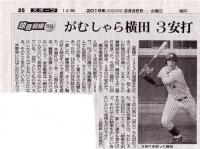 20160226朝日新聞記事_横田