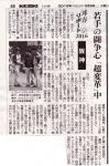 20160309朝日新聞