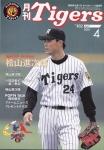 月間タイガース2003年4月桧山_01