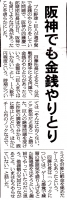 20160315朝日新聞_阪神でも金銭のやりとり