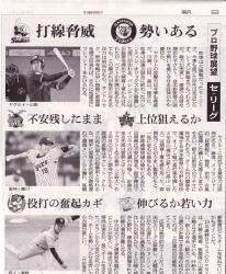 20160324朝日新聞_プロ野球展望セ・リーグ